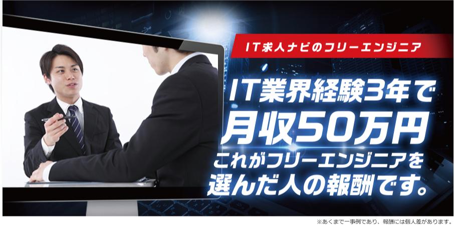IT求人ナビのフリーエンジニア。IT業界経験3年で月収50万円の高単価。フリーエンジニアを選べばここまで収入UPできます。